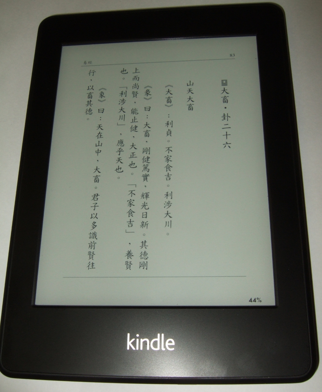 天火藏書-Kindle Paperwhite 3G 開箱簡介